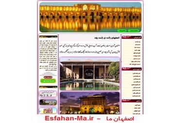 وب سایت اصفهان زاده زنده رود
