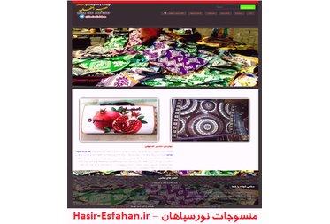 وب سایت شرکت منسوجات نور سپاهان