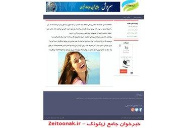وب سایت فناوری دیجیتال زیتونک